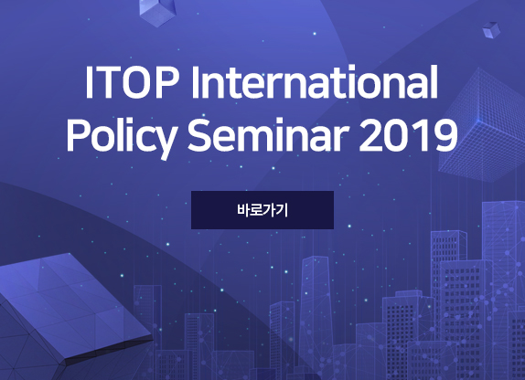 ITOP International Policy Seminar 2019