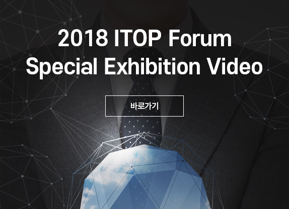 2018 ITOP Forum Special Exhibition VIdeo